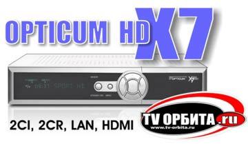 OPTICUM HD X7 - новая модель