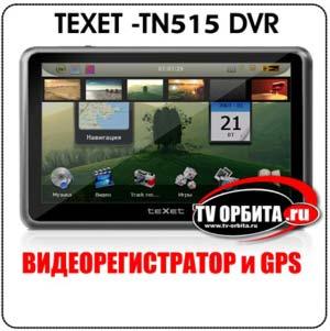 Видеорегистратор и GPS ТЕХЕТ TN-515DVR