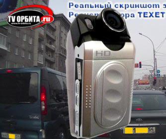 Регистратор TEXET DVR600FHD -  реальные съемки на дороге