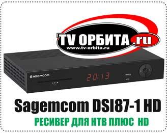 Спутниковый ресивер sagemcom dsi87 1 hd