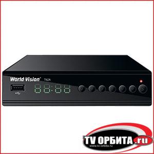 Приставка цифрового ТВ (DVB-T2) World Vision T62A