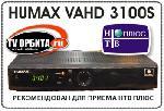 Спутниковый HD ресивер Humax VAHD-3100S