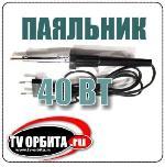 Паяльник радиолюбителя 40WT