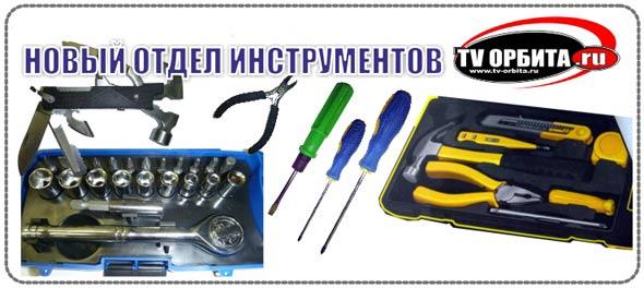 Отвертка, набор отверток купить, набор шестигранников, набор отверток для телефона, набор точных отверток, отвертка с битами, купить в Новосибирске, кусачки, пассатижи.