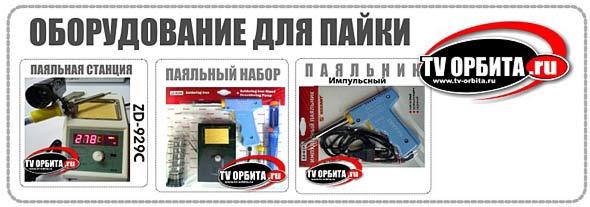Паяльник, флюс, припой, паяльные станции,пинцет, кусачки, оптовая продажа, какой паяльник купить, цена паяльника, мощность паяльника, подбор недорогой паяльной станции, купить в Новосибирске, электроинструмент