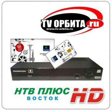 комплект НТВ ПЛЮС ВОСТОК HD - купить в Новосибирске