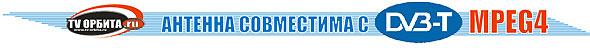 "Антенна совместима с новым форматом DVB-T. Купить антенну в Новосибирске - Салон ""ТВ-ОРБИТА"""