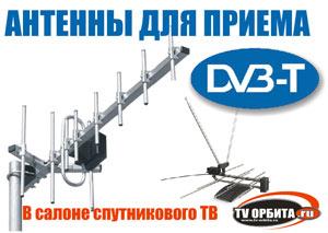 Длинна dvb-t2 антенну для приема в петербурге